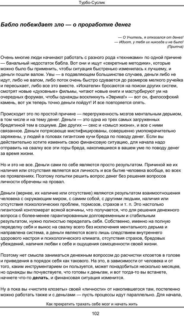 PDF. Турбо-Суслик. Леушкин Д. Страница 101. Читать онлайн