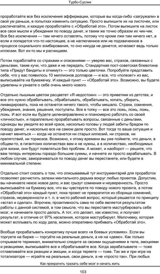 PDF. Турбо-Суслик. Леушкин Д. Страница 102. Читать онлайн