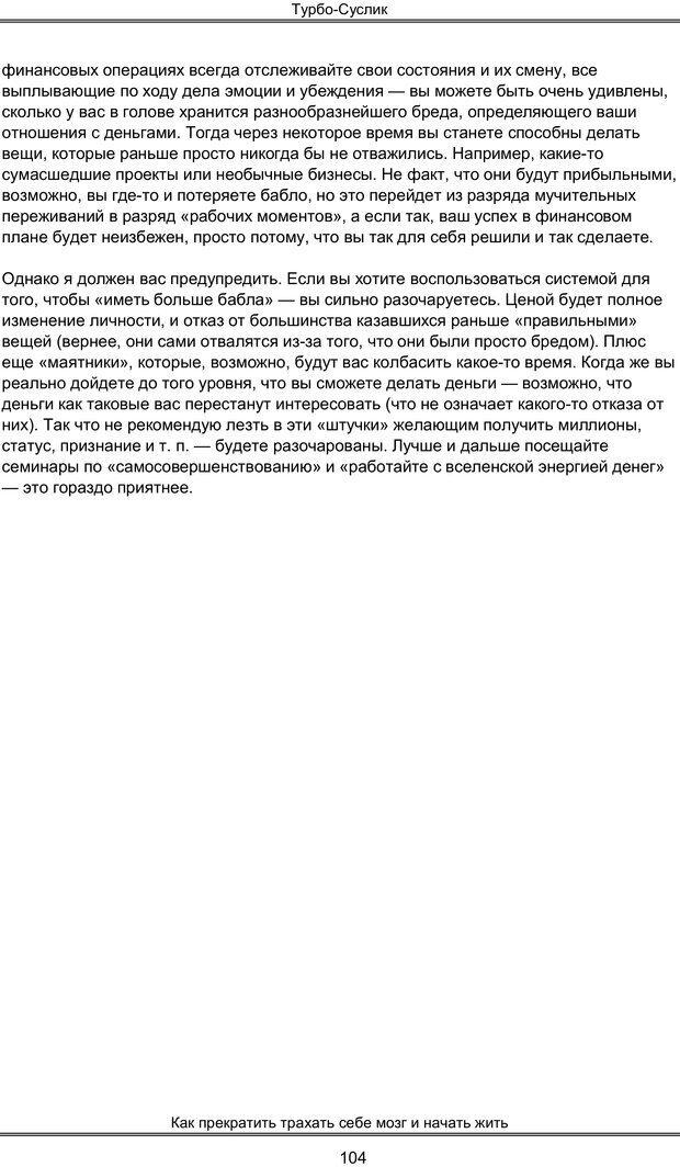 PDF. Турбо-Суслик. Леушкин Д. Страница 103. Читать онлайн