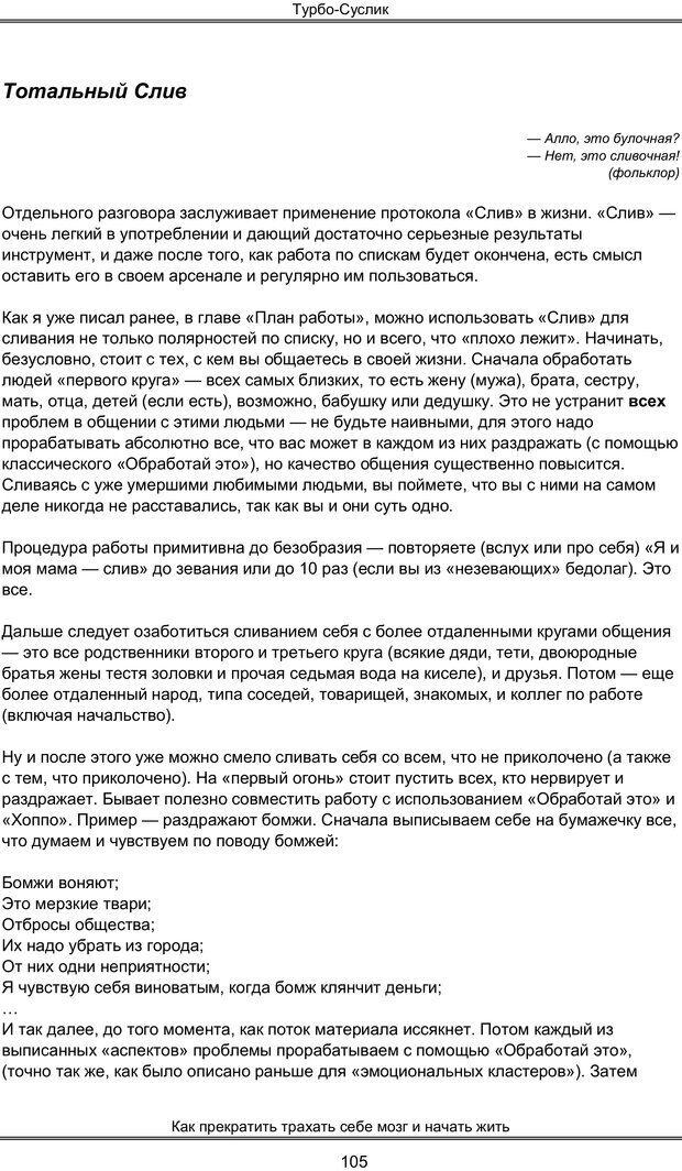 PDF. Турбо-Суслик. Леушкин Д. Страница 104. Читать онлайн