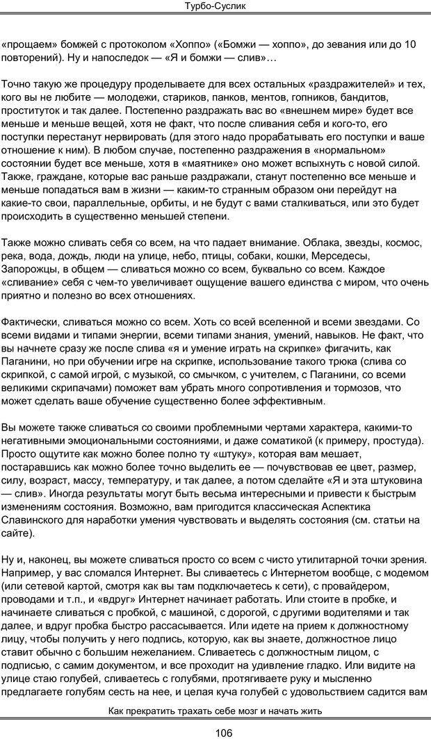 PDF. Турбо-Суслик. Леушкин Д. Страница 105. Читать онлайн