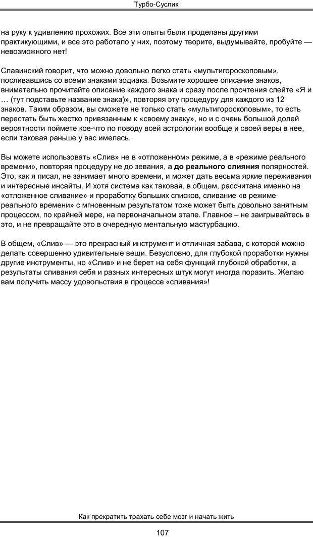 PDF. Турбо-Суслик. Леушкин Д. Страница 106. Читать онлайн
