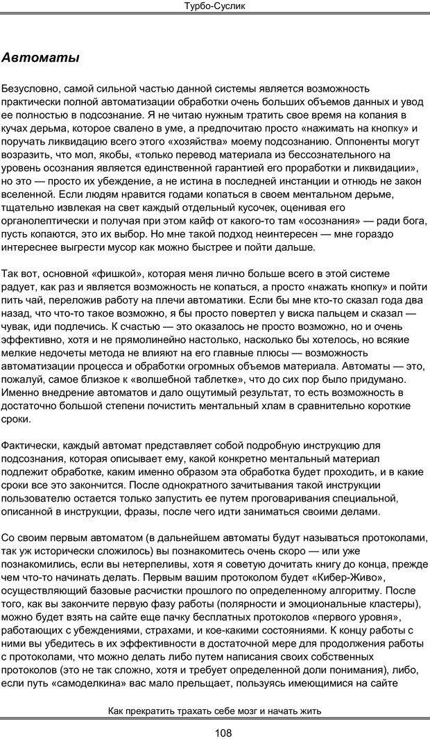 PDF. Турбо-Суслик. Леушкин Д. Страница 107. Читать онлайн