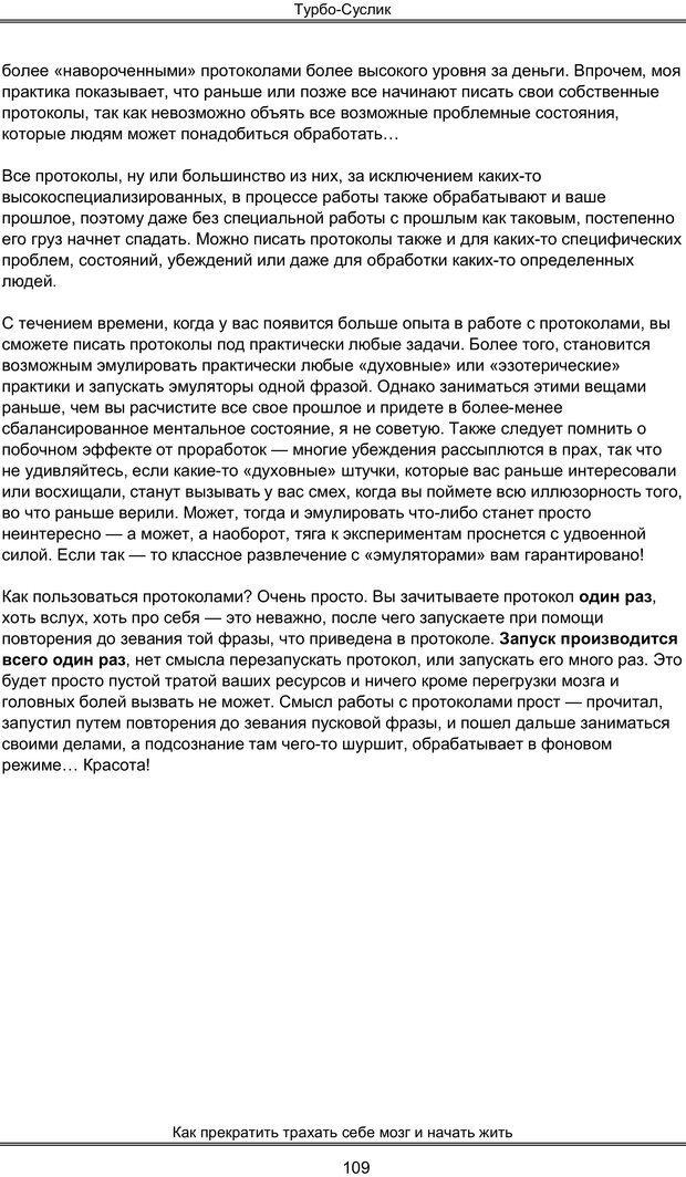 PDF. Турбо-Суслик. Леушкин Д. Страница 108. Читать онлайн