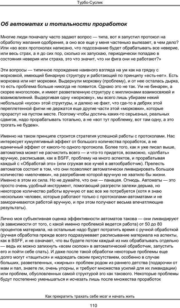PDF. Турбо-Суслик. Леушкин Д. Страница 109. Читать онлайн