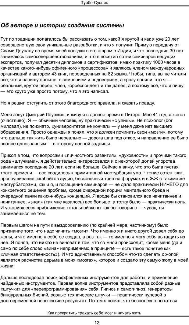 PDF. Турбо-Суслик. Леушкин Д. Страница 11. Читать онлайн