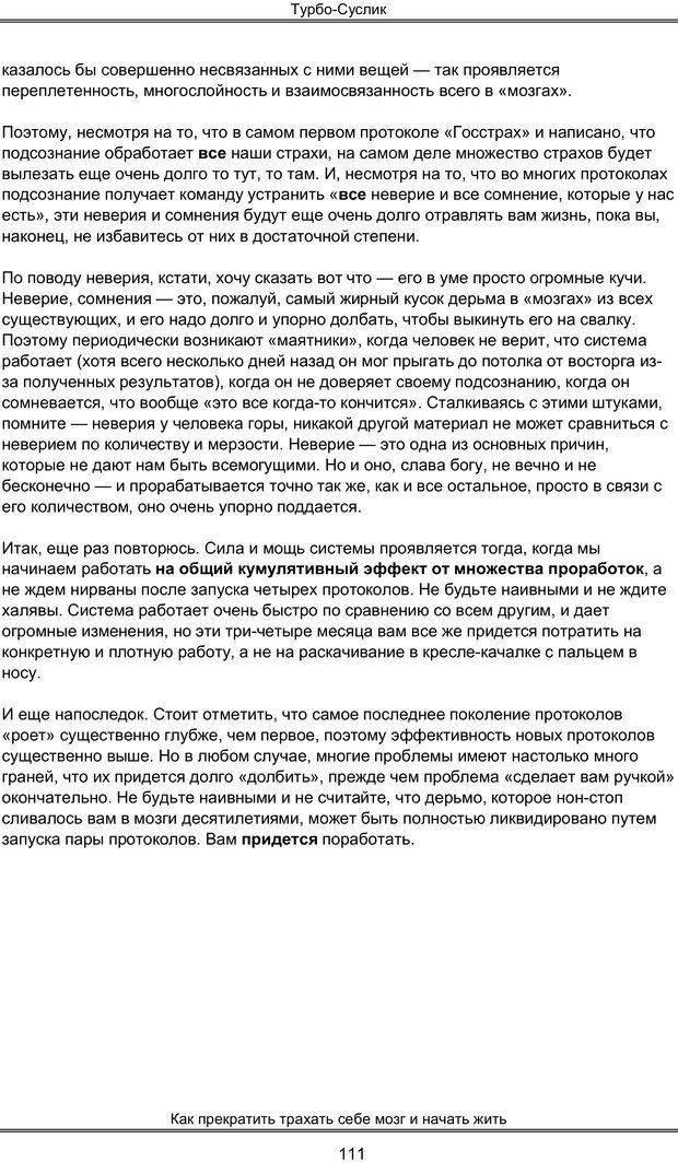 PDF. Турбо-Суслик. Леушкин Д. Страница 110. Читать онлайн