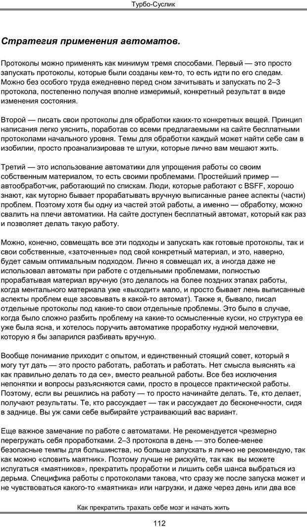 PDF. Турбо-Суслик. Леушкин Д. Страница 111. Читать онлайн
