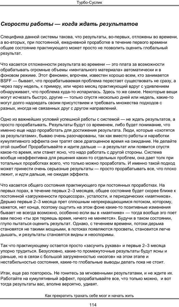 PDF. Турбо-Суслик. Леушкин Д. Страница 113. Читать онлайн