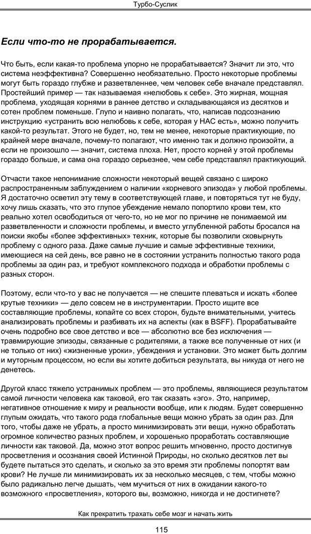 PDF. Турбо-Суслик. Леушкин Д. Страница 114. Читать онлайн