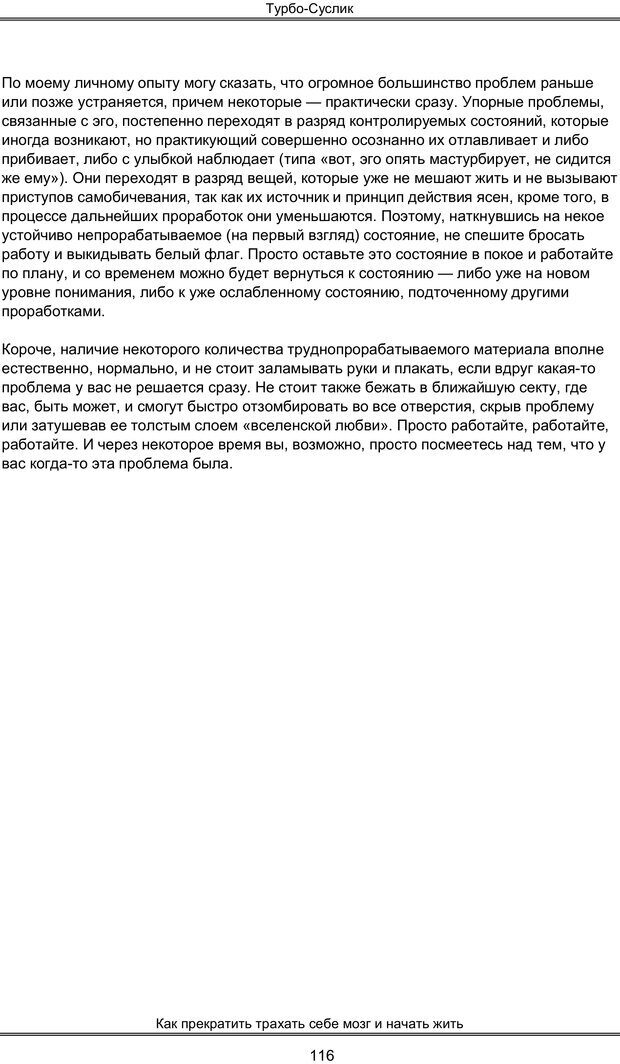 PDF. Турбо-Суслик. Леушкин Д. Страница 115. Читать онлайн