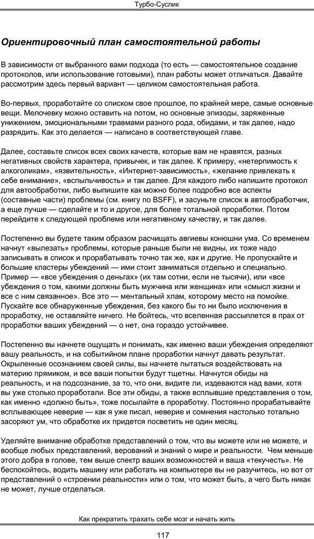 PDF. Турбо-Суслик. Леушкин Д. Страница 116. Читать онлайн