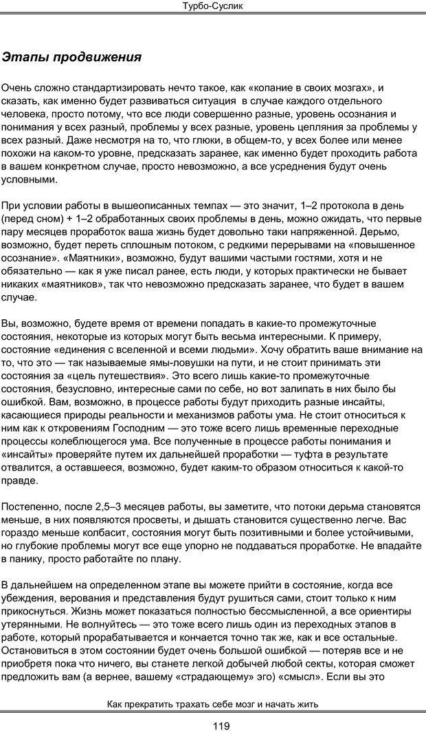 PDF. Турбо-Суслик. Леушкин Д. Страница 118. Читать онлайн