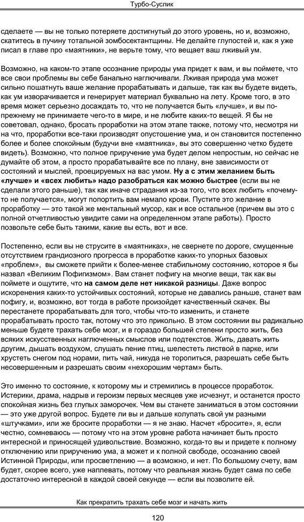 PDF. Турбо-Суслик. Леушкин Д. Страница 119. Читать онлайн