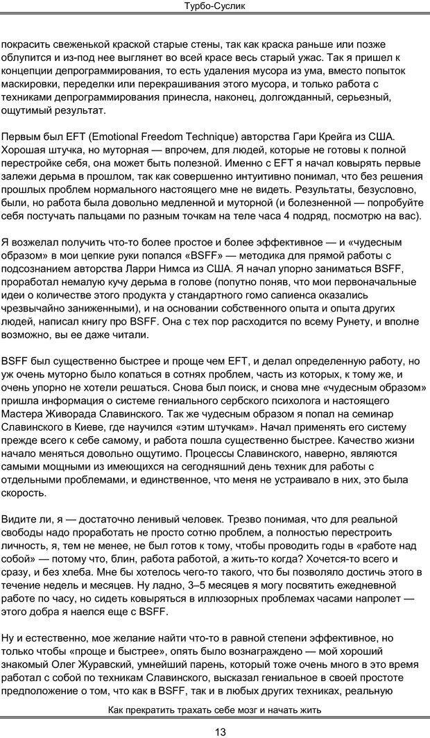 PDF. Турбо-Суслик. Леушкин Д. Страница 12. Читать онлайн
