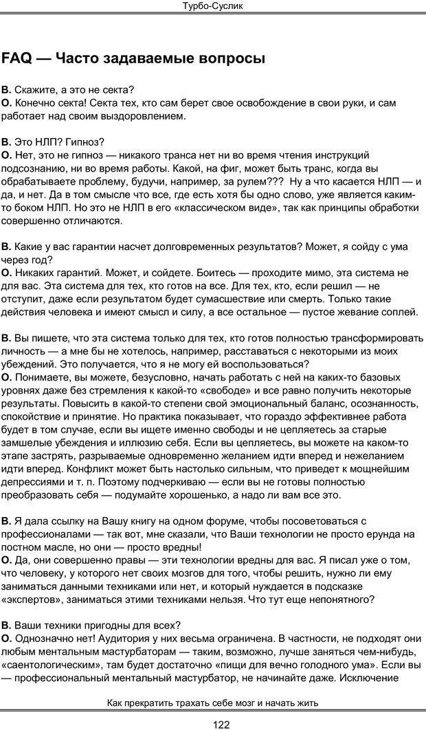 PDF. Турбо-Суслик. Леушкин Д. Страница 121. Читать онлайн