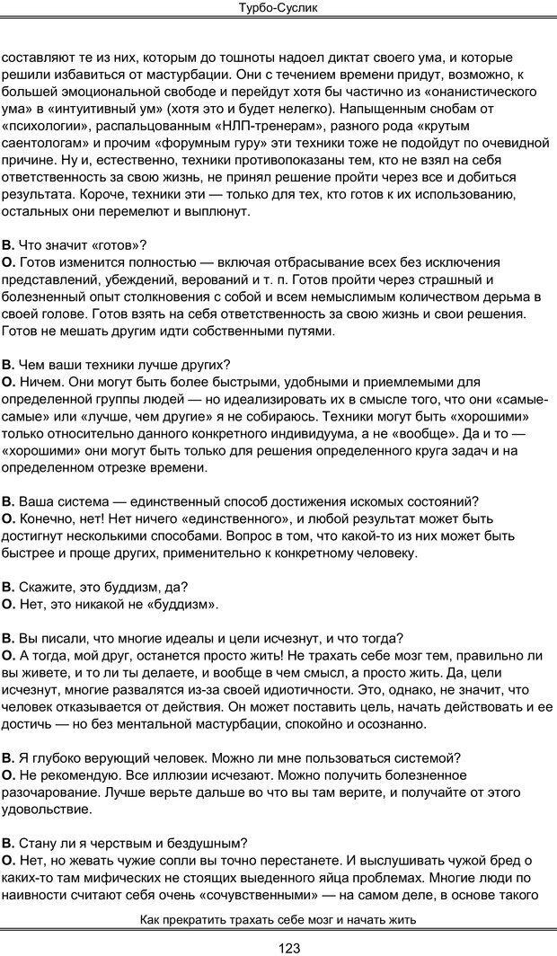 PDF. Турбо-Суслик. Леушкин Д. Страница 122. Читать онлайн