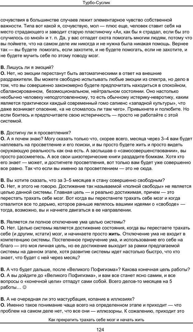 PDF. Турбо-Суслик. Леушкин Д. Страница 123. Читать онлайн
