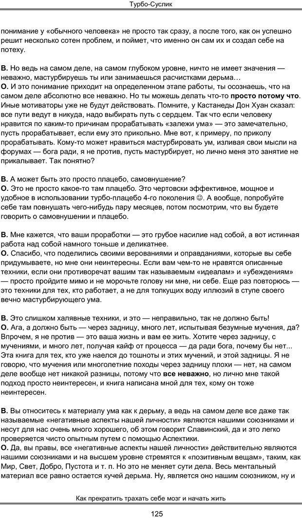PDF. Турбо-Суслик. Леушкин Д. Страница 124. Читать онлайн