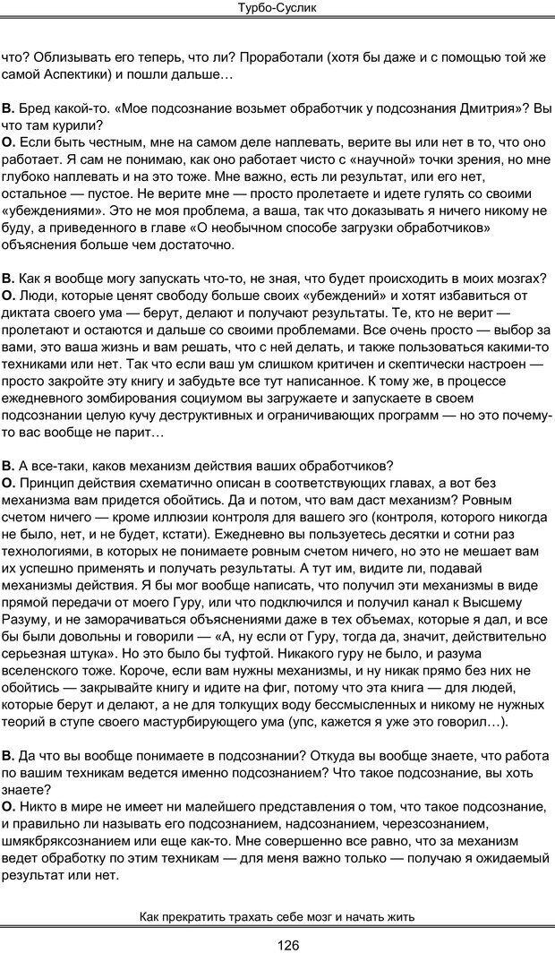 PDF. Турбо-Суслик. Леушкин Д. Страница 125. Читать онлайн