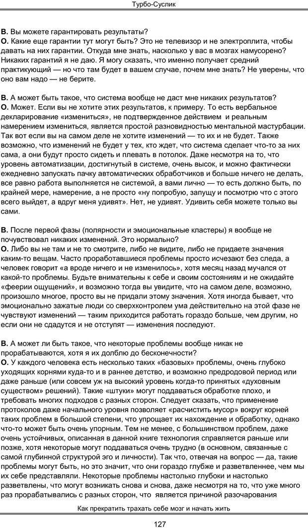 PDF. Турбо-Суслик. Леушкин Д. Страница 126. Читать онлайн