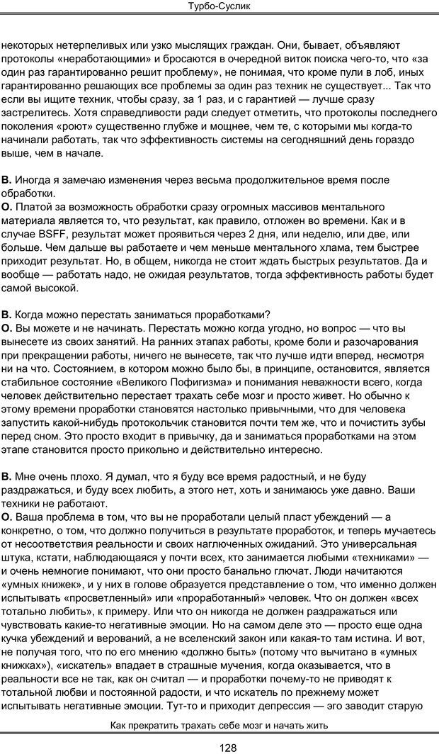 PDF. Турбо-Суслик. Леушкин Д. Страница 127. Читать онлайн