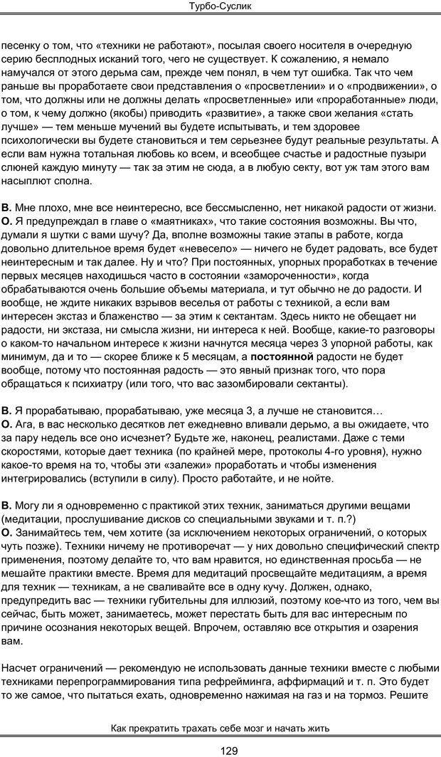 PDF. Турбо-Суслик. Леушкин Д. Страница 128. Читать онлайн