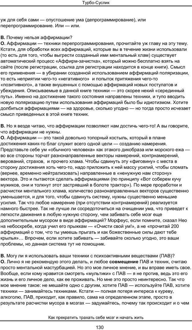PDF. Турбо-Суслик. Леушкин Д. Страница 129. Читать онлайн