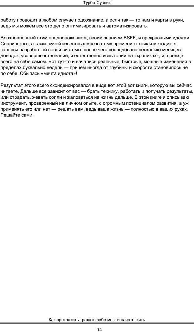 PDF. Турбо-Суслик. Леушкин Д. Страница 13. Читать онлайн