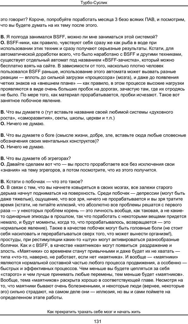 PDF. Турбо-Суслик. Леушкин Д. Страница 130. Читать онлайн