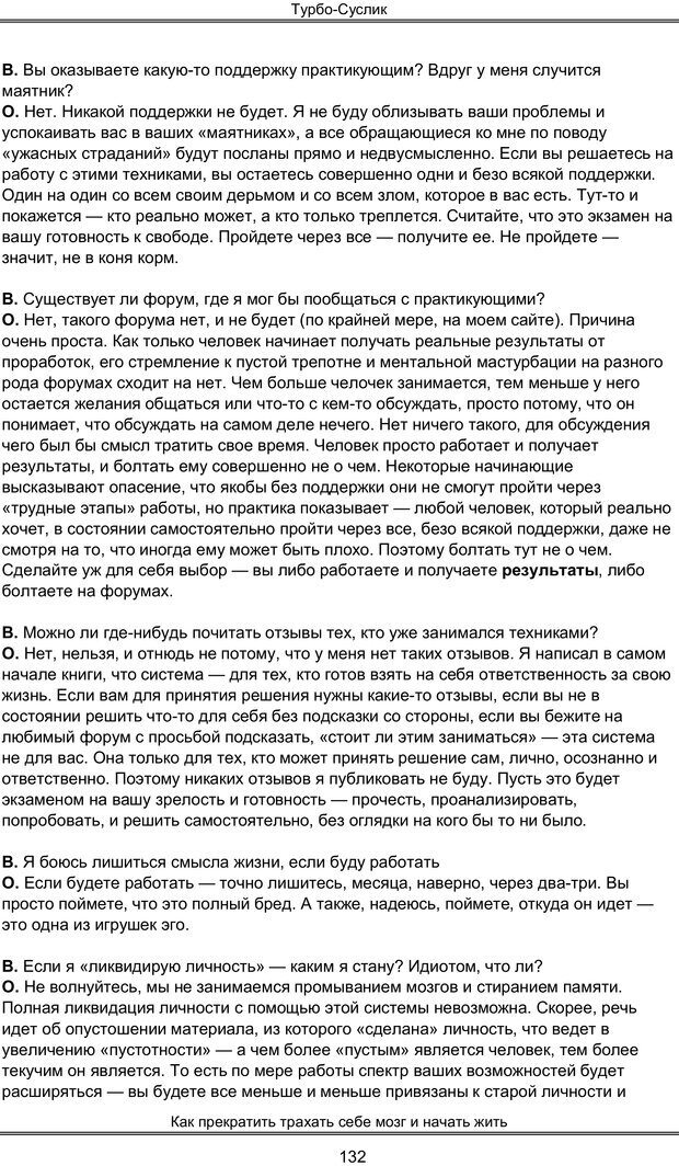 PDF. Турбо-Суслик. Леушкин Д. Страница 131. Читать онлайн