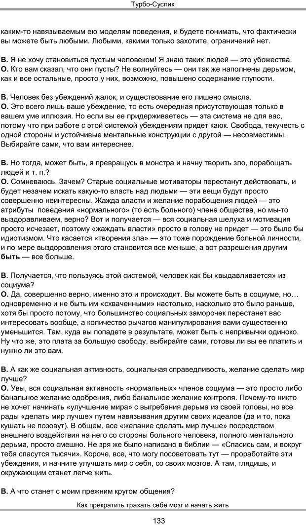 PDF. Турбо-Суслик. Леушкин Д. Страница 132. Читать онлайн