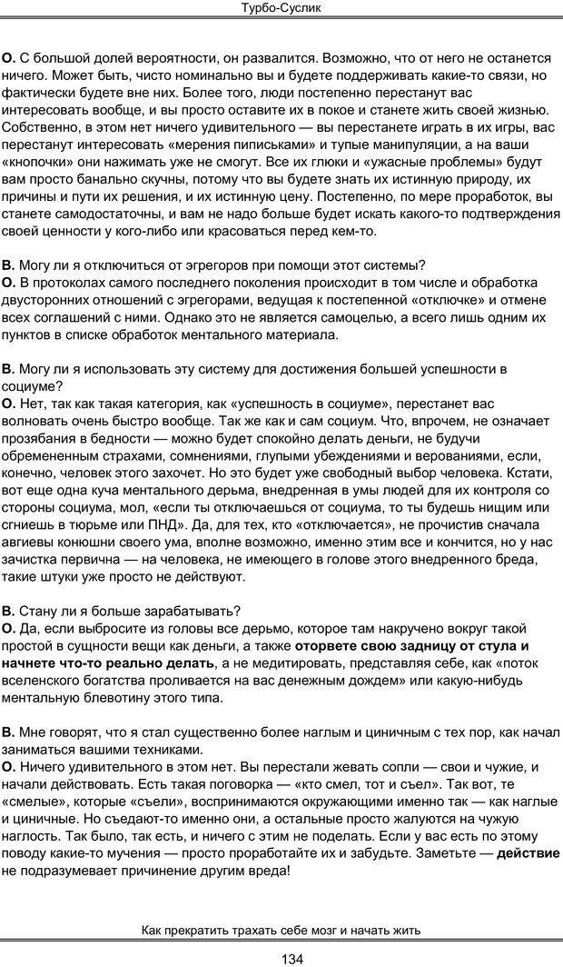 PDF. Турбо-Суслик. Леушкин Д. Страница 133. Читать онлайн