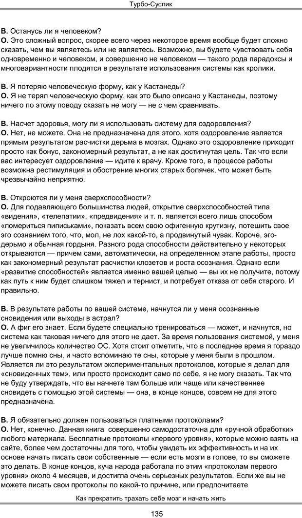 PDF. Турбо-Суслик. Леушкин Д. Страница 134. Читать онлайн