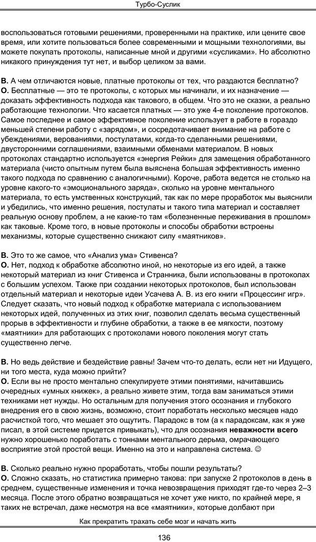 PDF. Турбо-Суслик. Леушкин Д. Страница 135. Читать онлайн