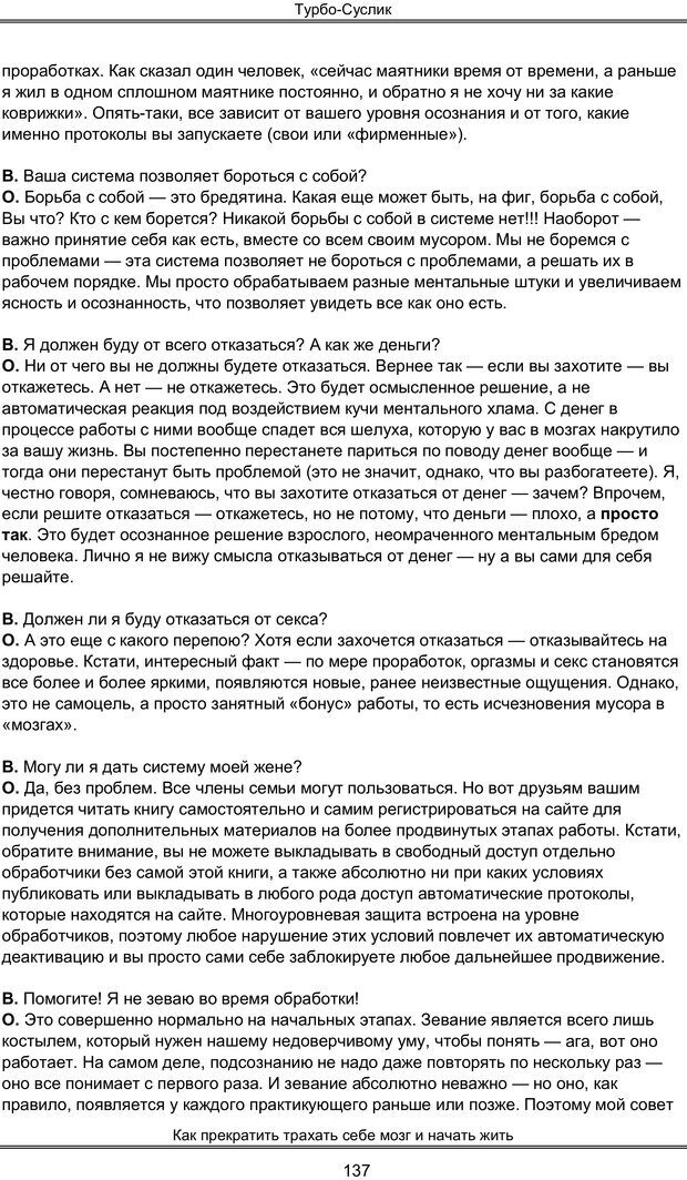 PDF. Турбо-Суслик. Леушкин Д. Страница 136. Читать онлайн