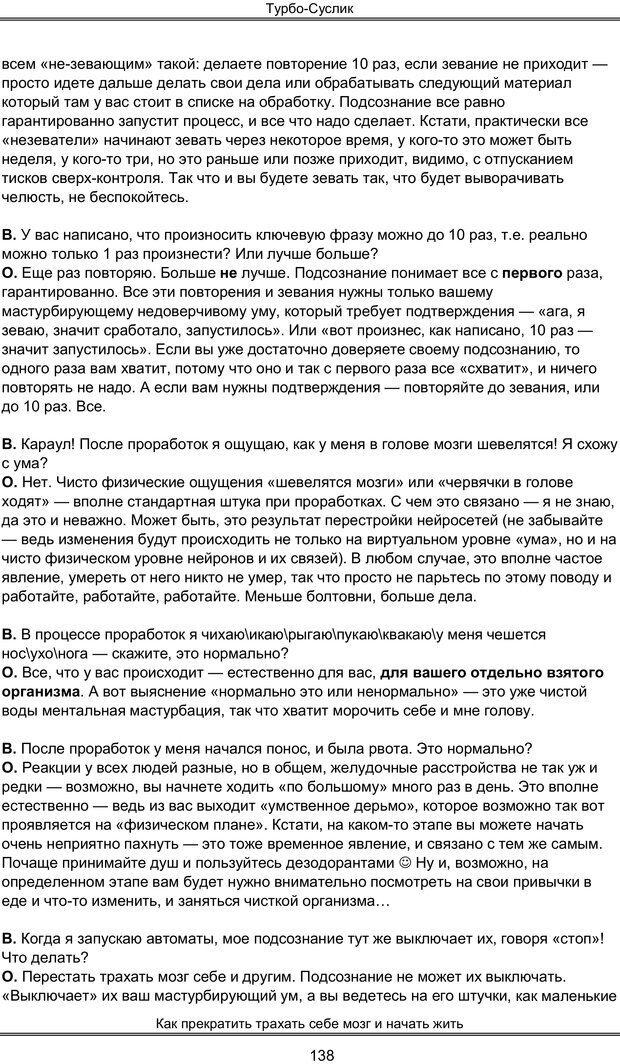 PDF. Турбо-Суслик. Леушкин Д. Страница 137. Читать онлайн