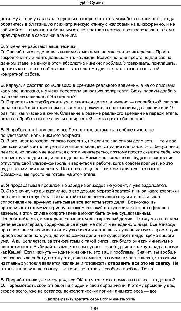 PDF. Турбо-Суслик. Леушкин Д. Страница 138. Читать онлайн