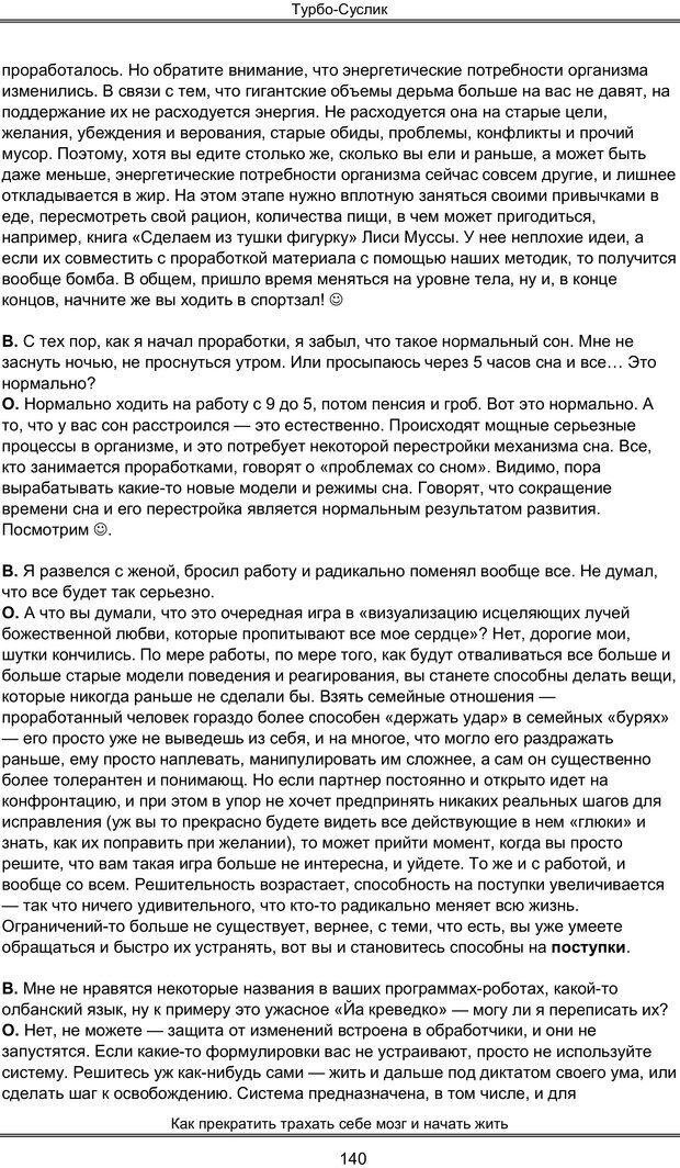 PDF. Турбо-Суслик. Леушкин Д. Страница 139. Читать онлайн