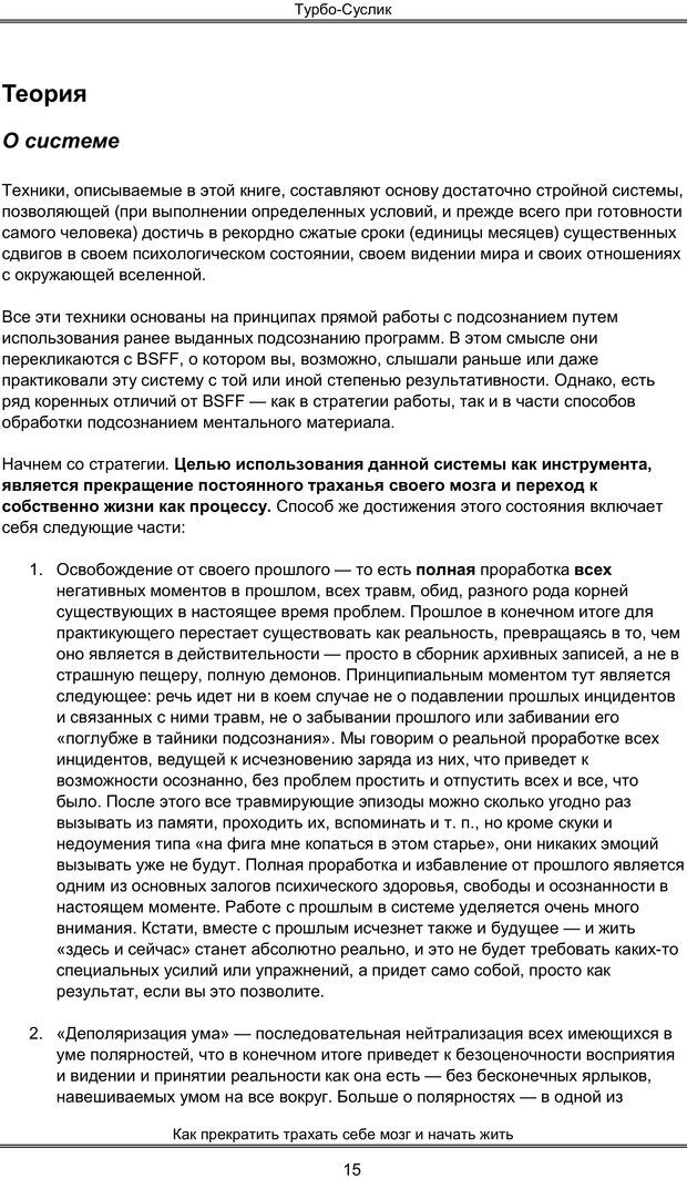 PDF. Турбо-Суслик. Леушкин Д. Страница 14. Читать онлайн