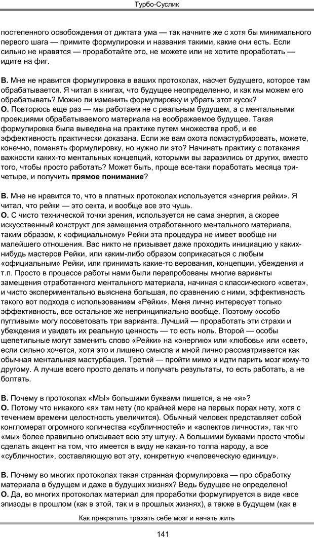 PDF. Турбо-Суслик. Леушкин Д. Страница 140. Читать онлайн