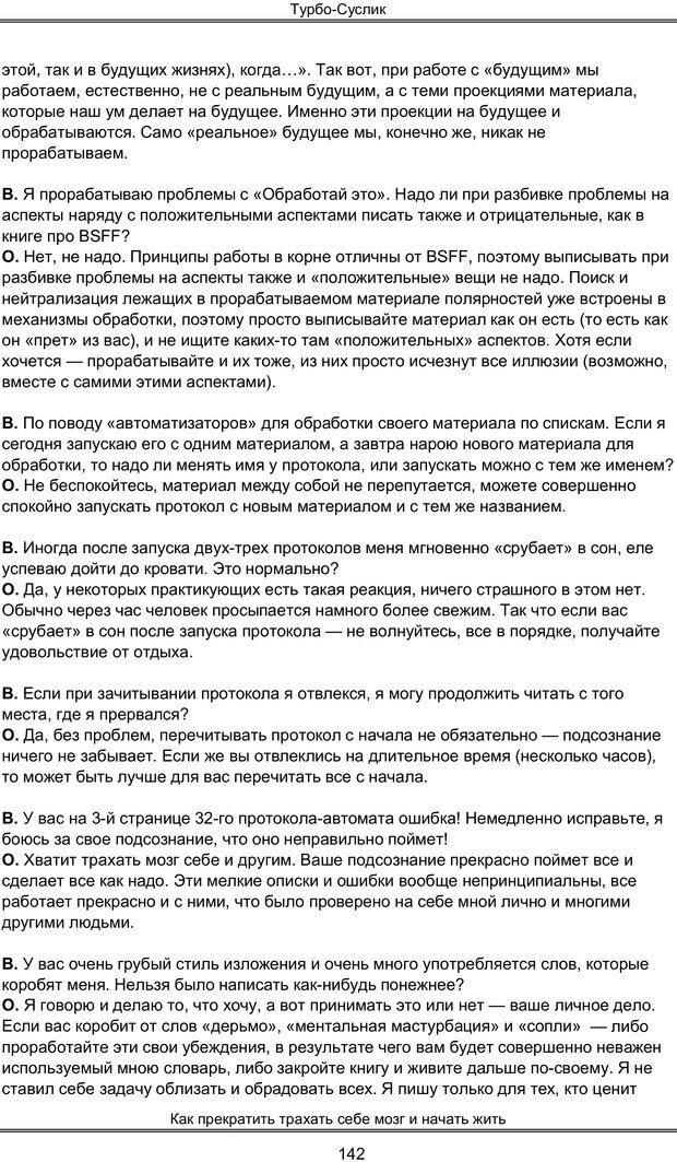 PDF. Турбо-Суслик. Леушкин Д. Страница 141. Читать онлайн