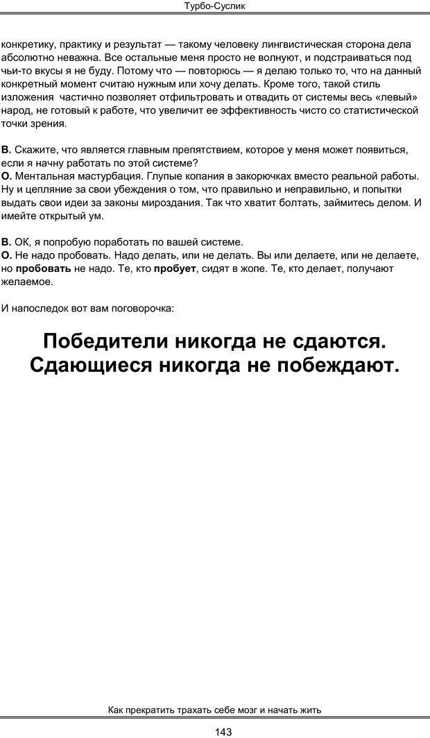 PDF. Турбо-Суслик. Леушкин Д. Страница 142. Читать онлайн