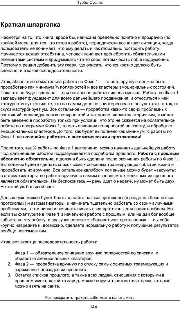 PDF. Турбо-Суслик. Леушкин Д. Страница 143. Читать онлайн
