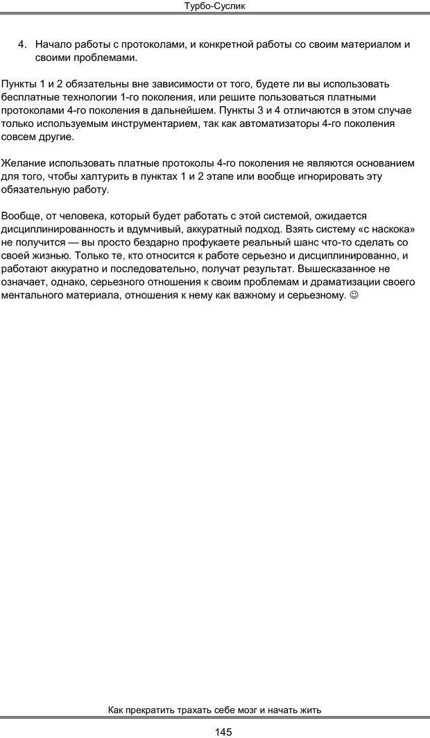 PDF. Турбо-Суслик. Леушкин Д. Страница 144. Читать онлайн