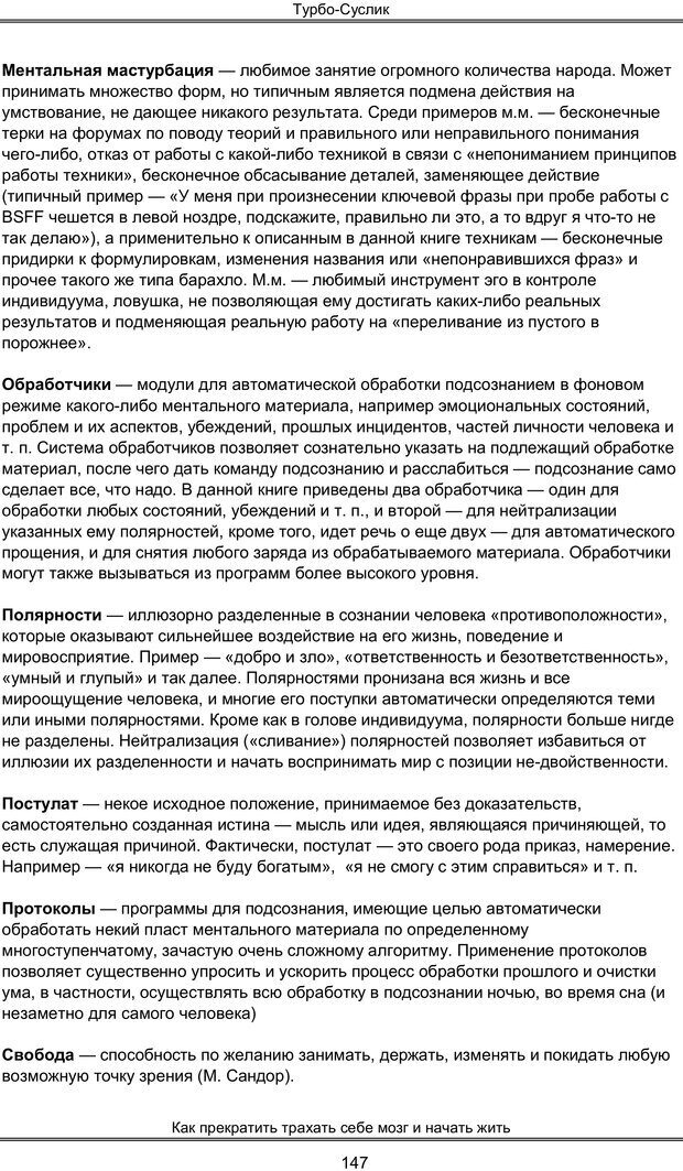 PDF. Турбо-Суслик. Леушкин Д. Страница 146. Читать онлайн