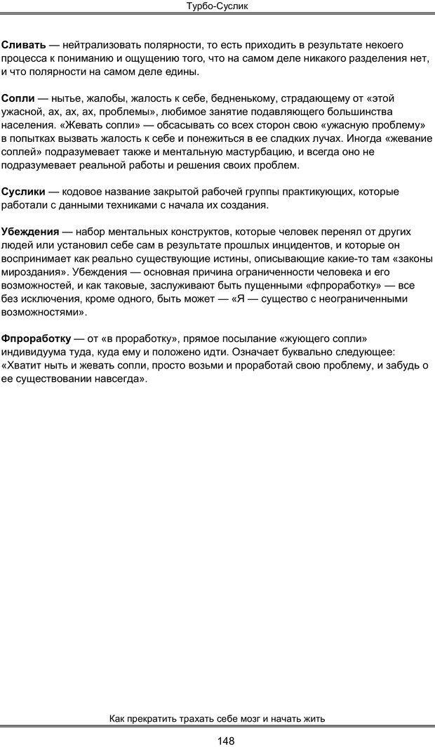 PDF. Турбо-Суслик. Леушкин Д. Страница 147. Читать онлайн