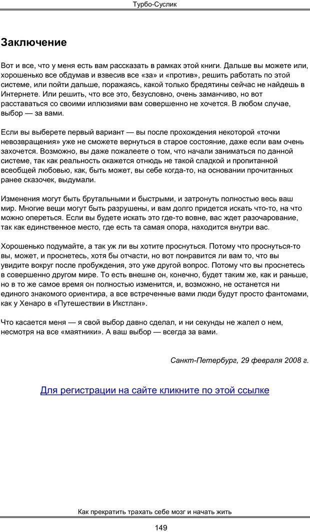 PDF. Турбо-Суслик. Леушкин Д. Страница 148. Читать онлайн