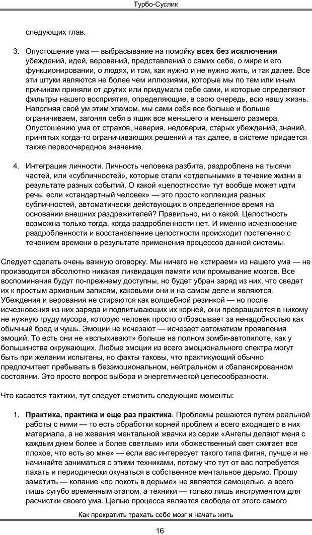 PDF. Турбо-Суслик. Леушкин Д. Страница 15. Читать онлайн