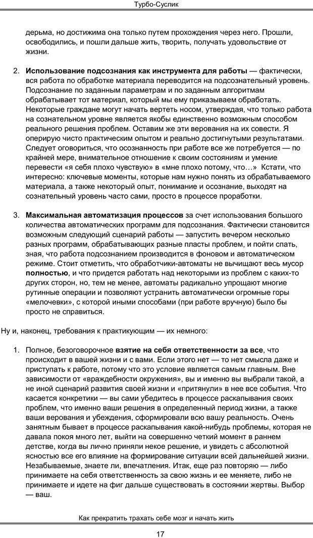 PDF. Турбо-Суслик. Леушкин Д. Страница 16. Читать онлайн